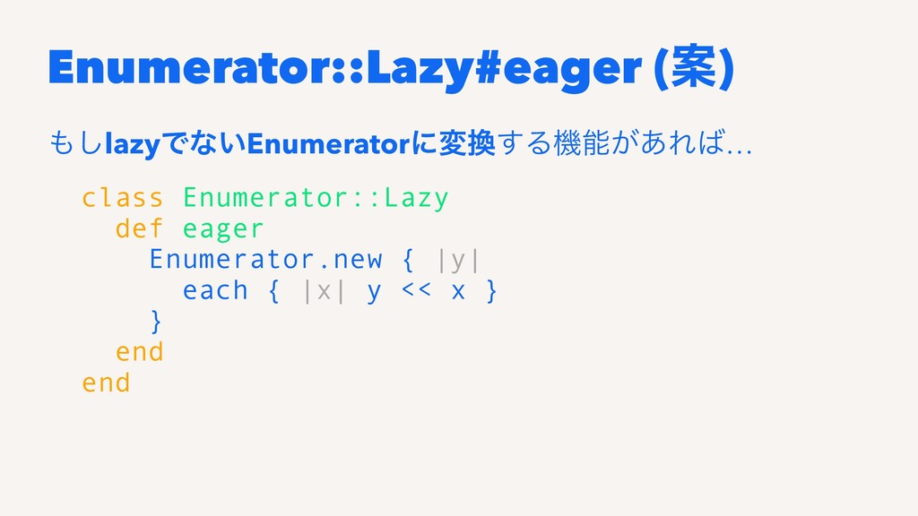 Enumerator::Lazy#eager (Ҋ) ͠lazyͰͳ͍Enumeratorʹ...