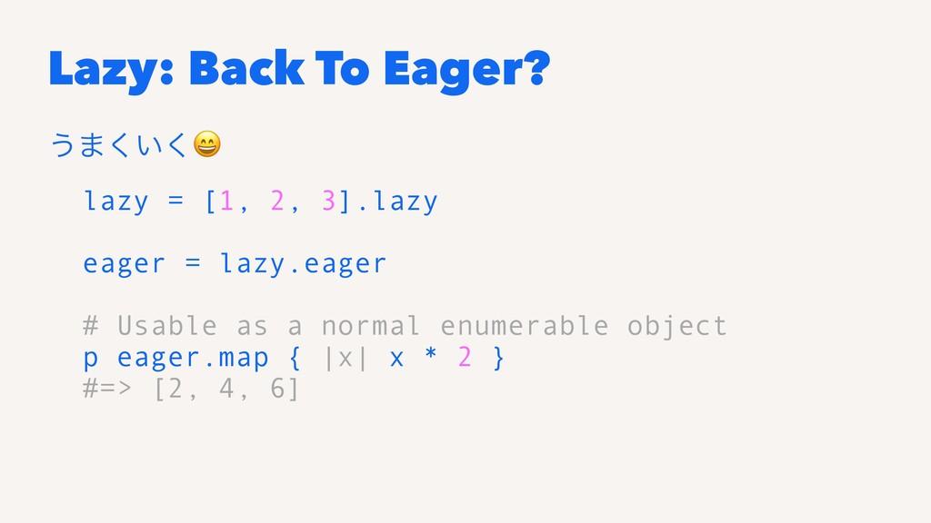 Lazy: Back To Eager? ͏·͍͘͘ ! lazy = [1, 2, 3].l...