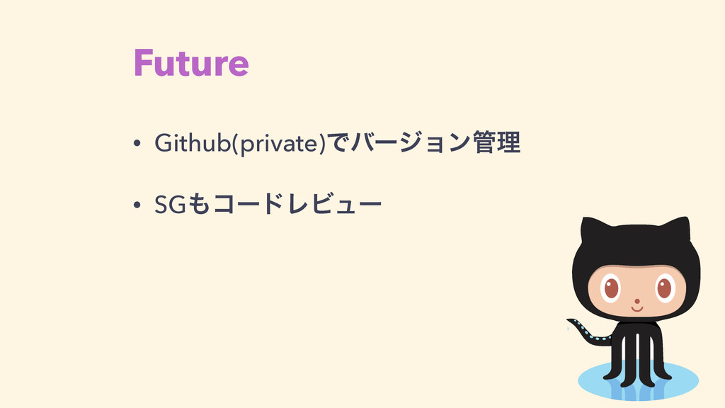 Future • Github(private)Ͱόʔδϣϯཧ • SGίʔυϨϏϡʔ