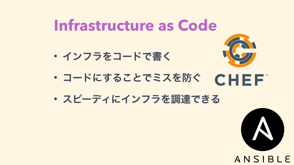 Infrastructure as Code • ΠϯϑϥΛίʔυͰॻ͘ • ίʔυʹ͢Δ͜ͱ...