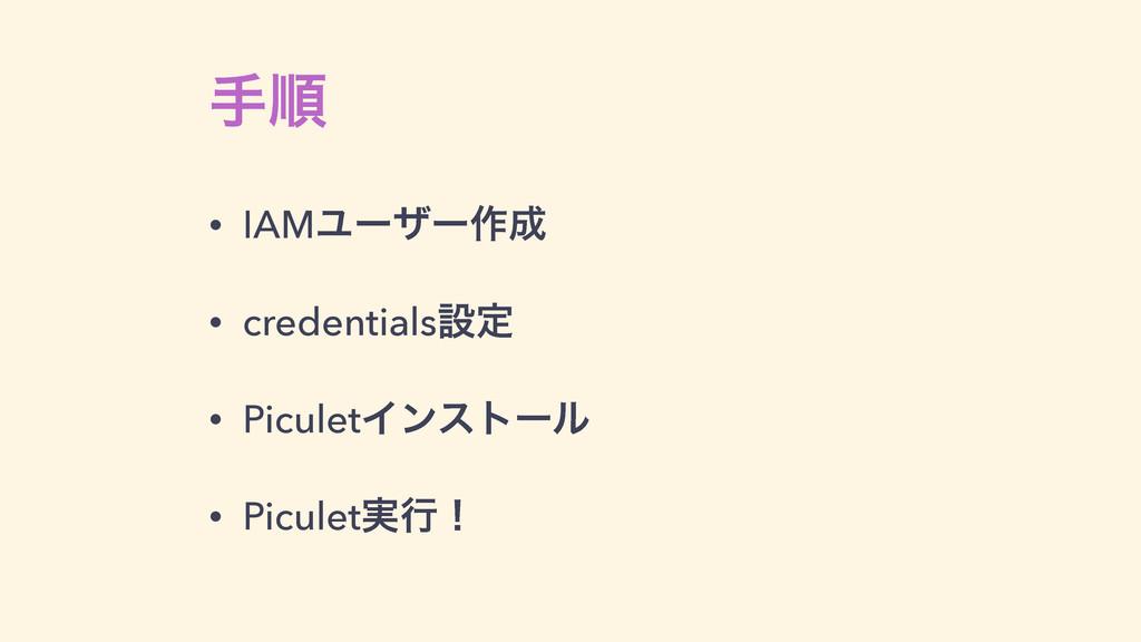 खॱ • IAMϢʔβʔ࡞ • credentialsઃఆ • PiculetΠϯετʔϧ ...