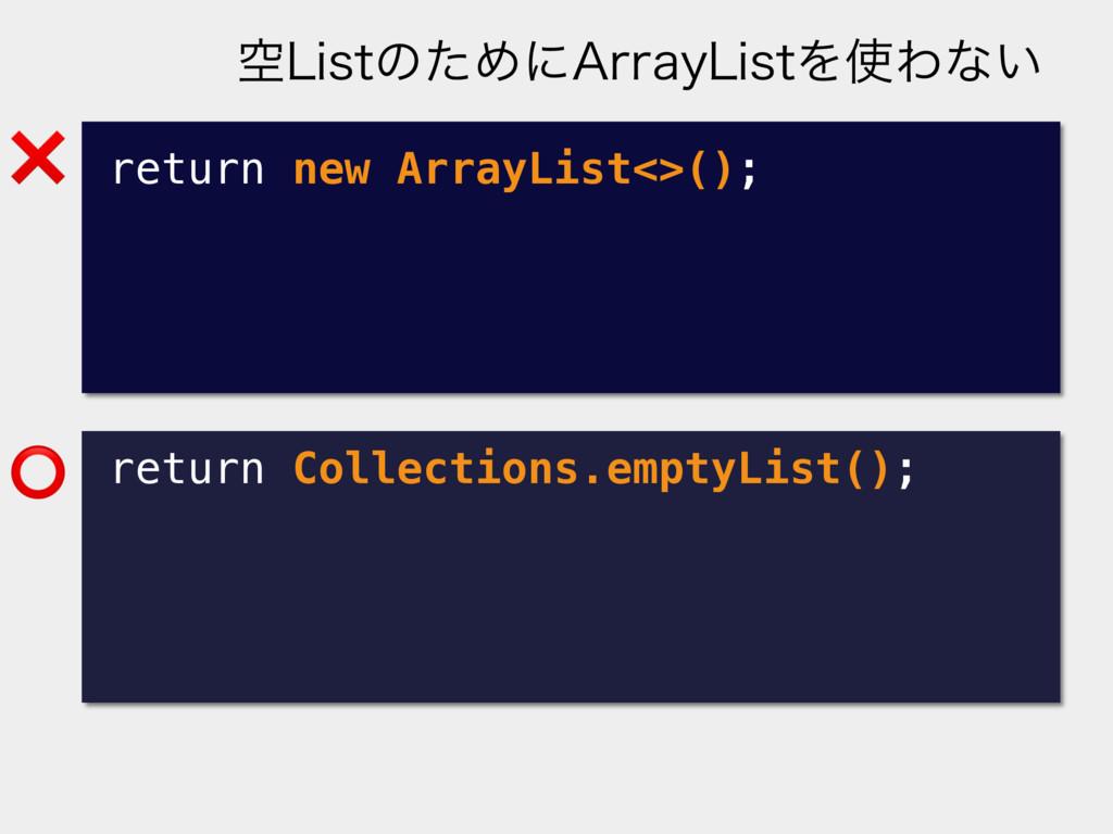 """❌ ⭕ ۭ-JTUͷͨΊʹ""""SSBZ-JTUΛΘͳ͍ return new ArrayLis..."""