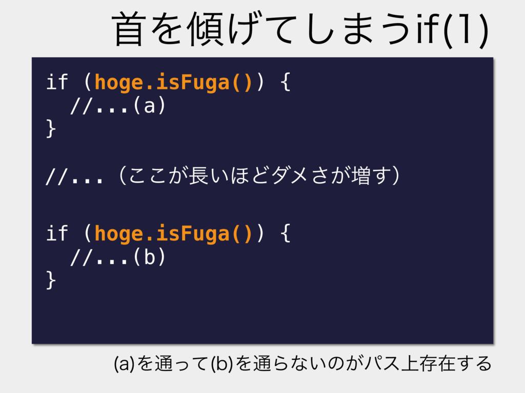 if (hoge.isFuga()) { //...(a) } //...ʢ͕͍͜͜΄Ͳμϝ...