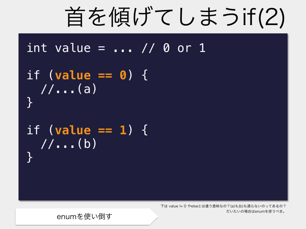 int value = ... // 0 or 1 if (value == 0) { //....