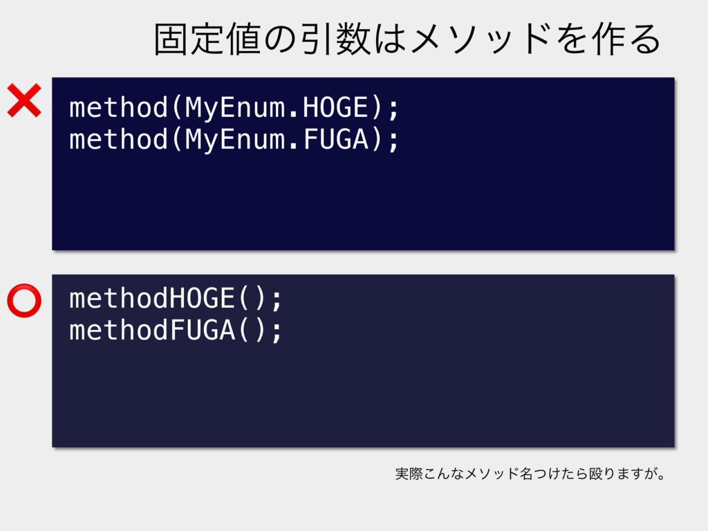 ❌ ⭕ ݻఆͷҾϝιουΛ࡞Δ method(MyEnum.HOGE); method(...