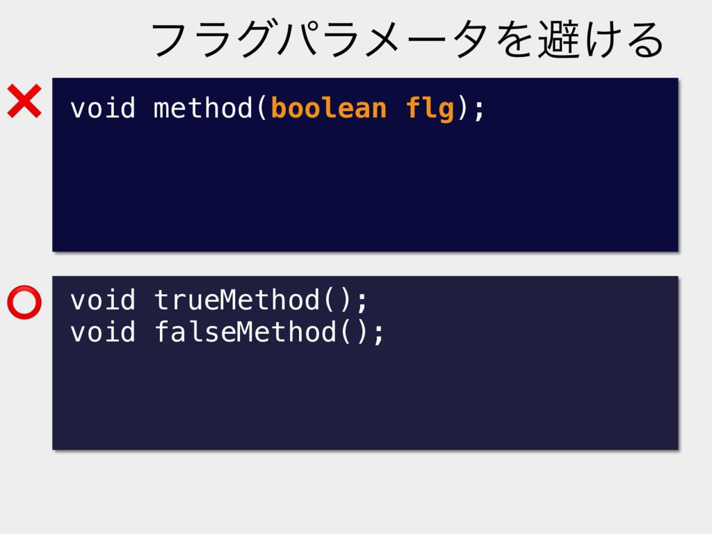 ❌ ⭕ ϑϥάύϥϝʔλΛආ͚Δ void method(boolean flg); void...