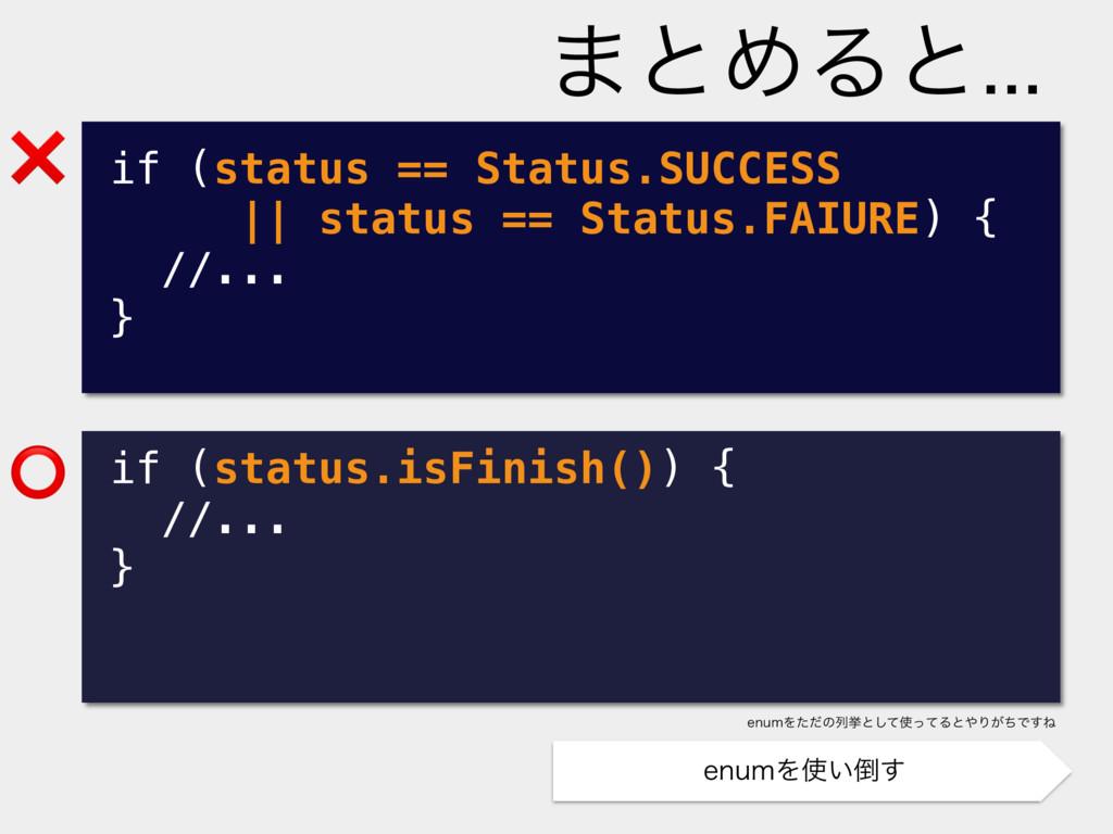 ❌ ⭕ ·ͱΊΔͱ if (status == Status.SUCCESS || st...