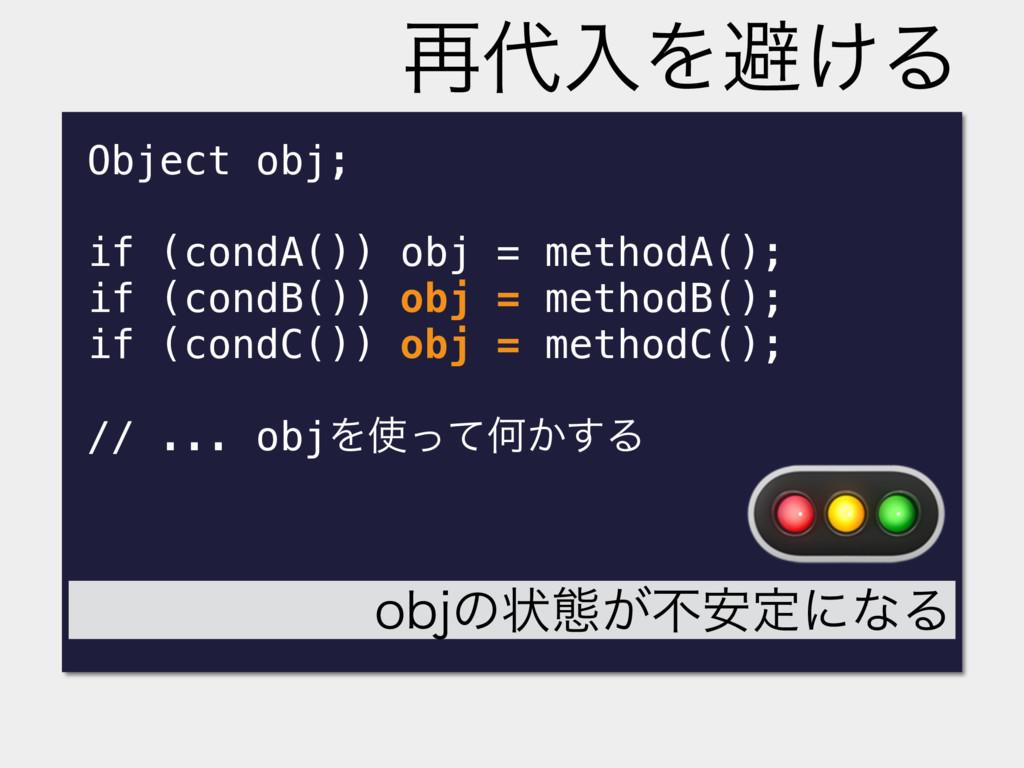Object obj; if (condA()) obj = methodA(); if (c...