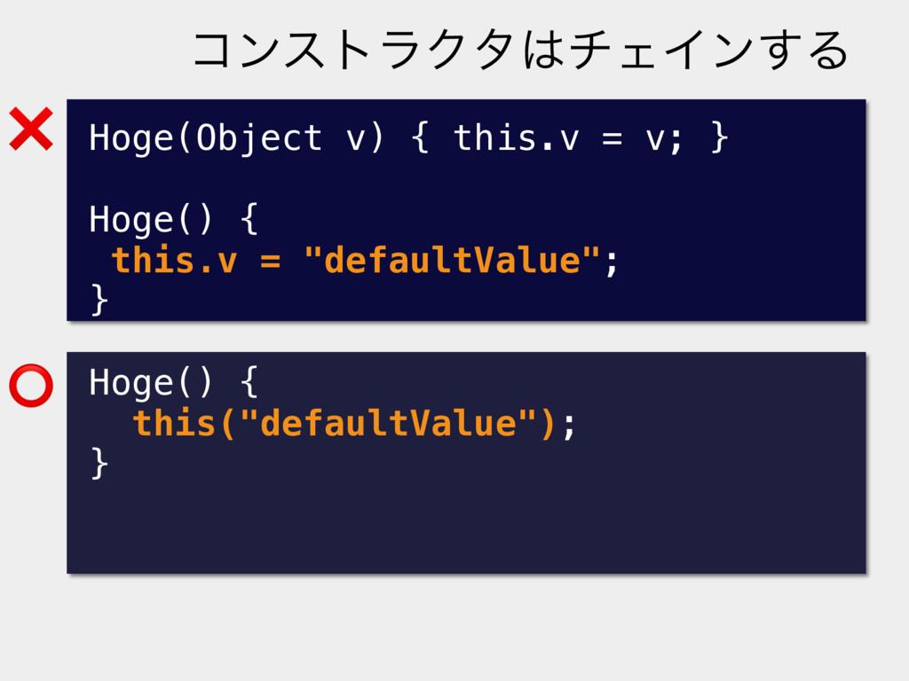 ❌ ⭕ ίϯετϥΫλνΣΠϯ͢Δ Hoge(Object v) { this.v = v;...