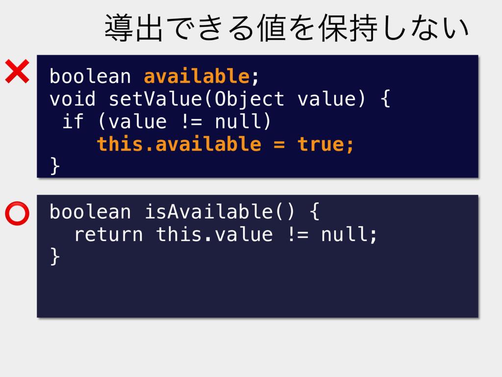 ❌ ⭕ ಋग़Ͱ͖ΔΛอ͠ͳ͍ boolean available; void setVal...