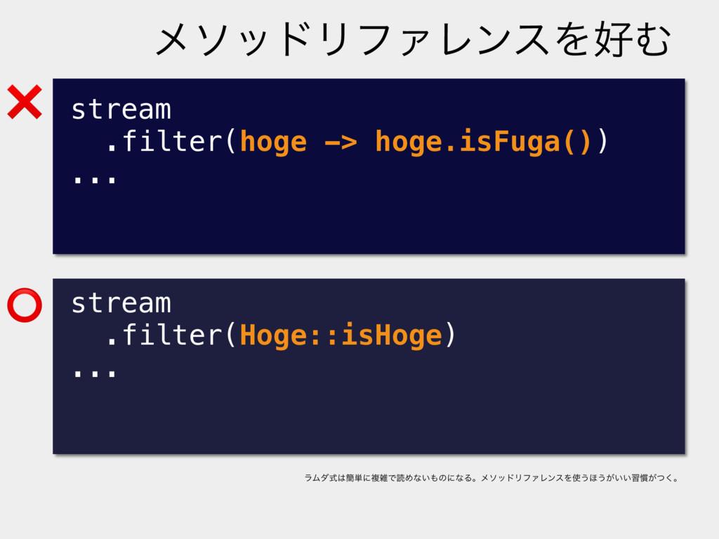 ❌ ⭕ ϝιουϦϑΝϨϯεΛΉ stream .filter(hoge -> hoge.i...