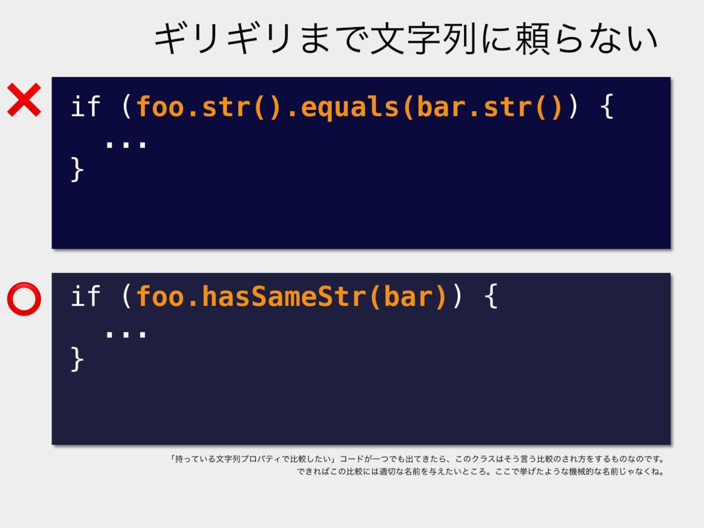 ❌ ⭕ ΪϦΪϦ·ͰจྻʹཔΒͳ͍ if (foo.str().equals(bar.str...