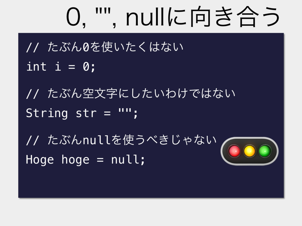 // ͨͿΜ0Λ͍ͨ͘ͳ͍ int i = 0; // ͨͿΜۭจʹ͍ͨ͠Θ͚Ͱͳ͍ ...
