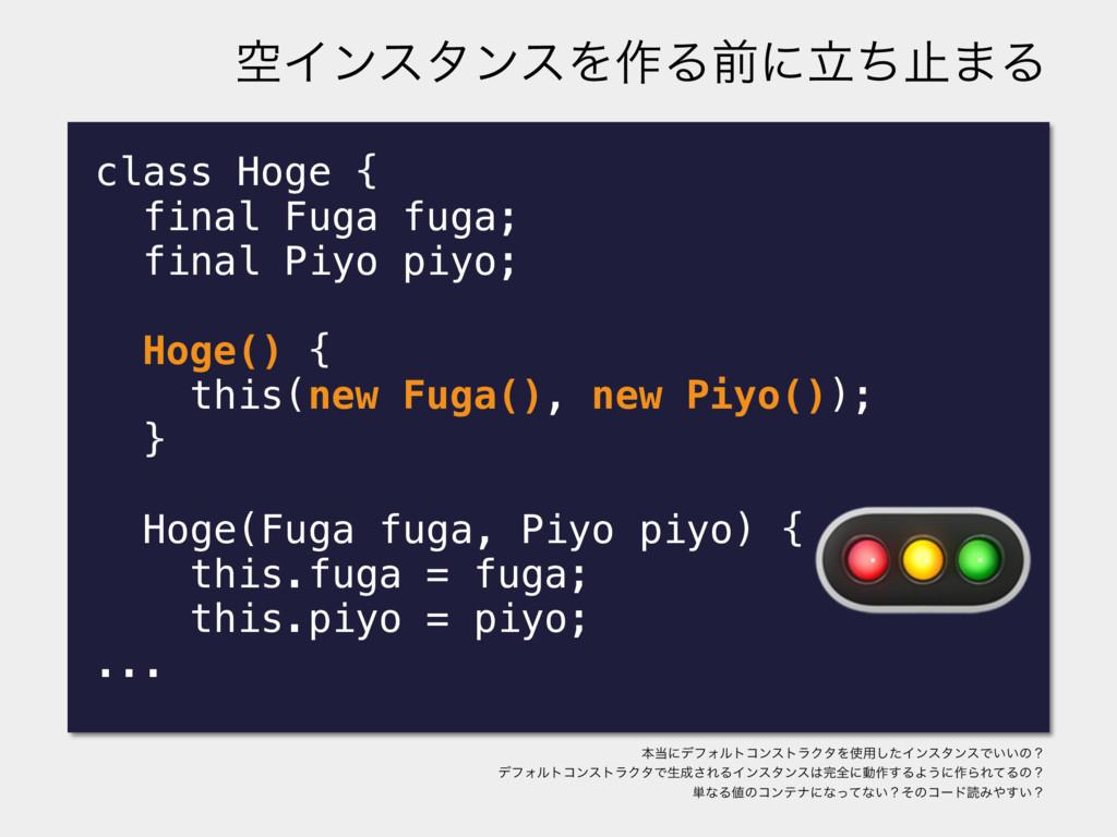 class Hoge { final Fuga fuga; final Piyo piyo; ...