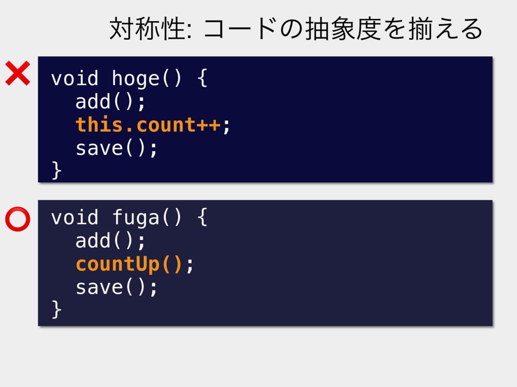 ❌ ⭕ ରশੑίʔυͷநΛἧ͑Δ void hoge() { add(); this....