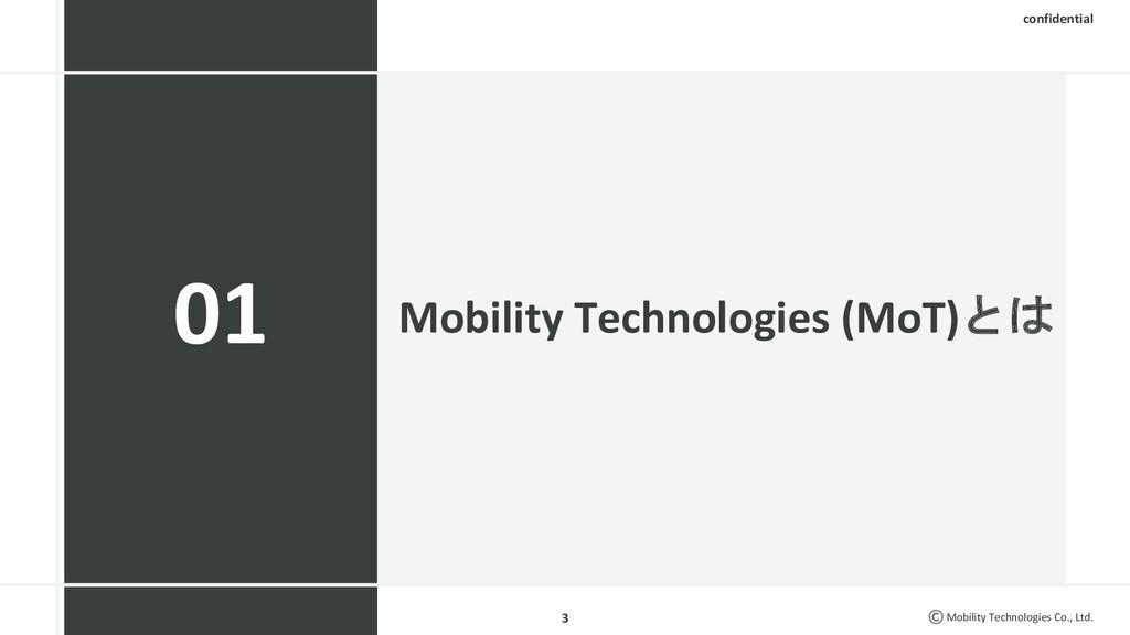 Mobility Technologies Co., Ltd. MoTとは 3 01