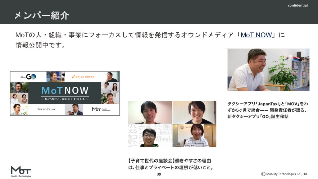 confidential Mobility Technologies Co., Ltd. 『お...