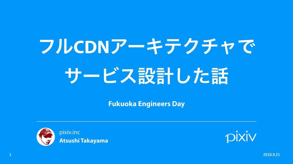 ϑϧCDNΞʔΩςΫνϟͰ αʔϏεઃܭͨ͠   Fukuoka Engineers ...