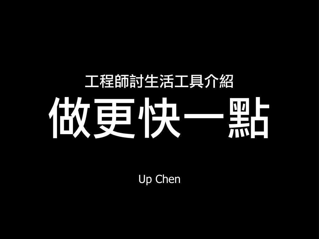 Up Chen 工程師討生活工具介紹 做更快一點