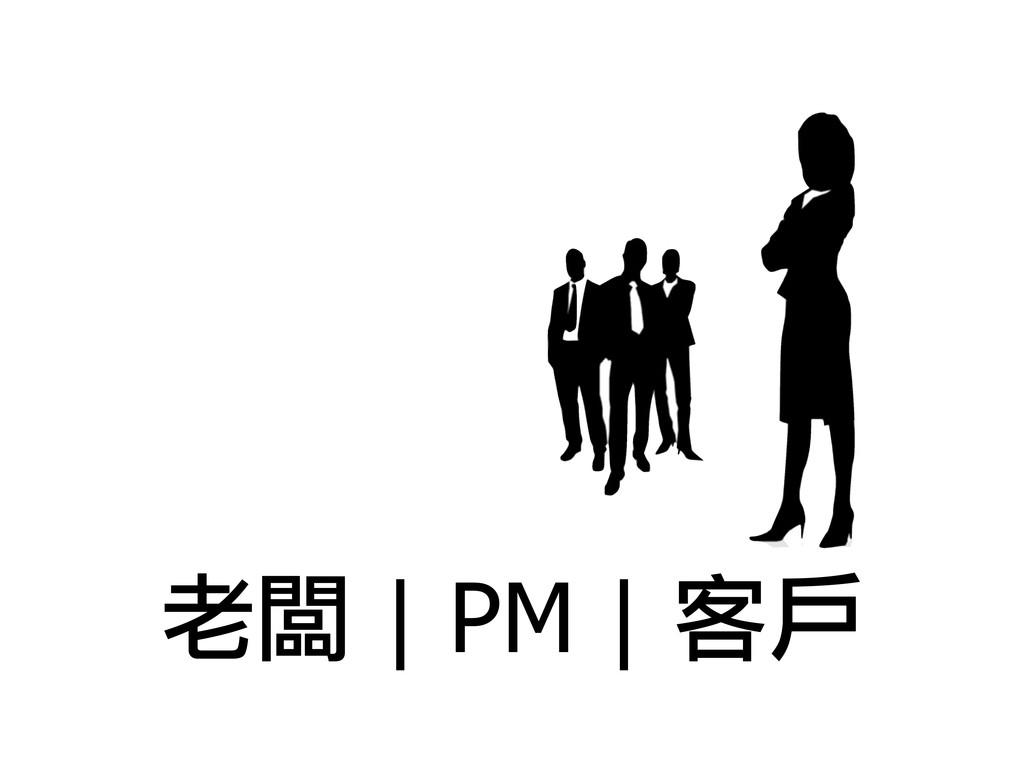 老闆 | PM | 客戶