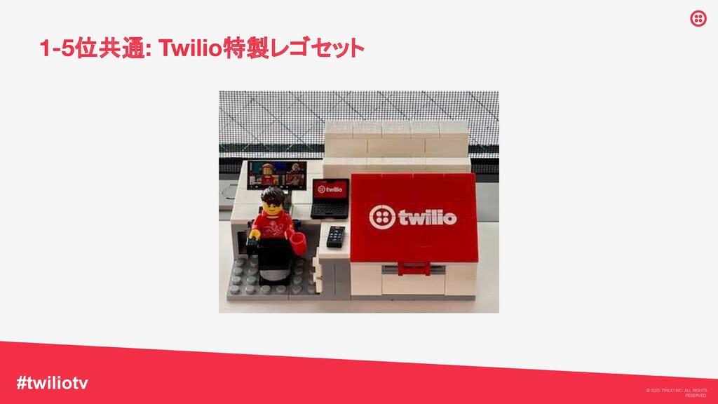 #twiliotv 位共通 特製レゴセット
