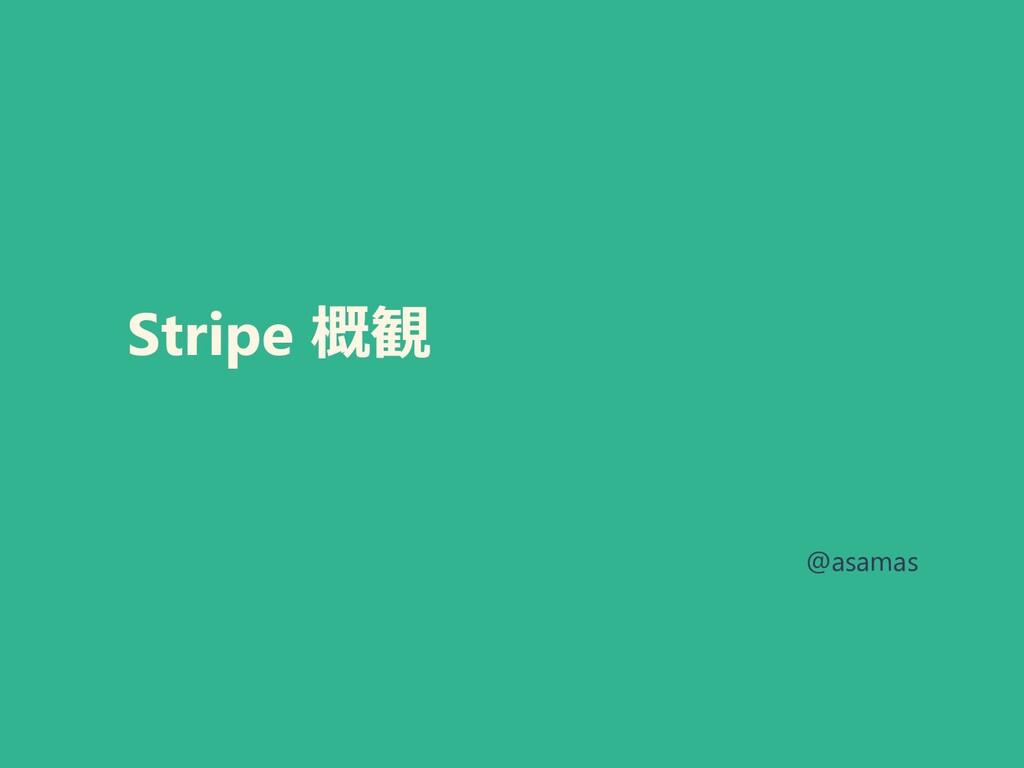 Stripe 概観 @asamas
