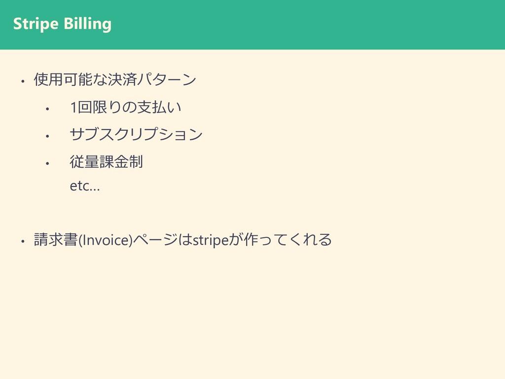 Stripe Billing • 使⽤可能な決済パターン • 1回限りの⽀払い • サブスクリ...