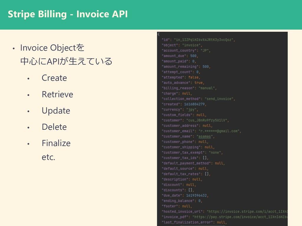 Stripe Billing - Invoice API • Invoice Objectを ...