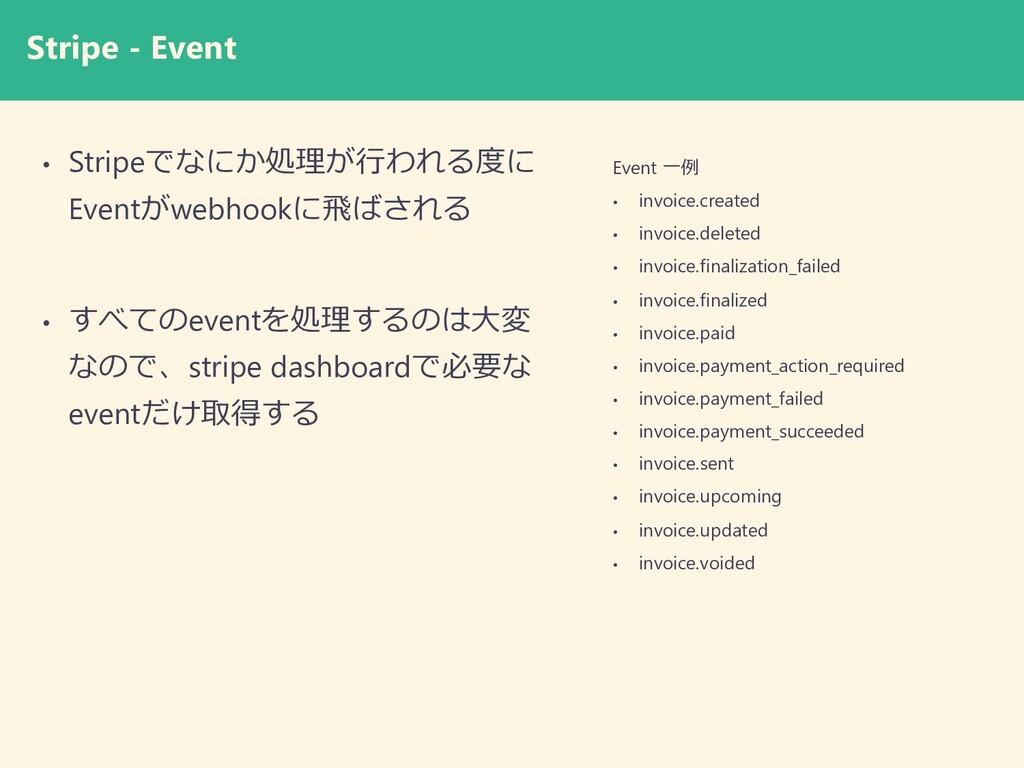 Stripe - Event • Stripeでなにか処理が⾏われる度に Eventがwebh...