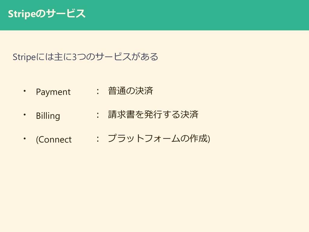 Stripeのサービス ・ Payment ︓ 普通の決済 ・ Billing ︓ 請求書を発...