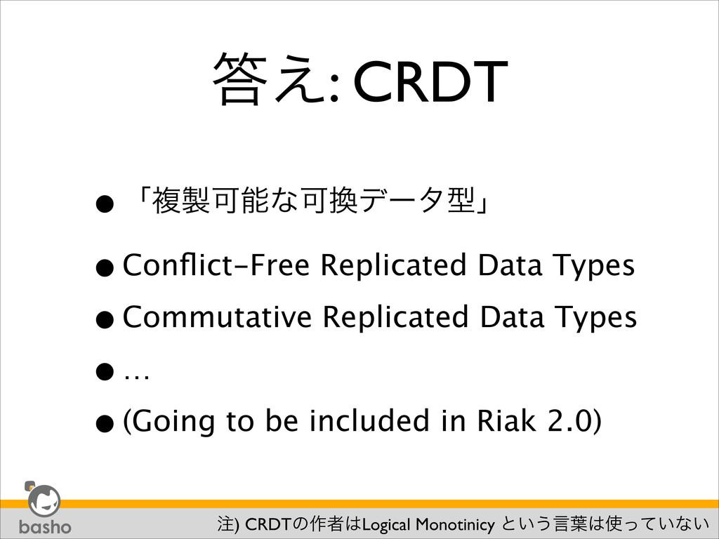 ͑: CRDT •ʮෳՄͳՄσʔλܕʯ •Conflict-Free Replicat...