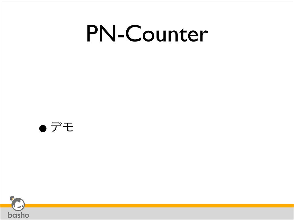 PN-Counter •σϞ
