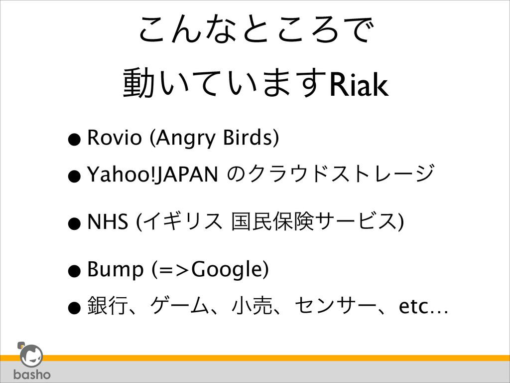 ͜Μͳͱ͜ΖͰ  ಈ͍͍ͯ·͢Riak •Rovio (Angry Birds) •Ya...