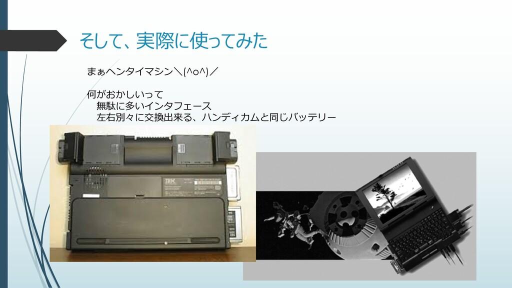そして、実際に使ってみた まぁヘンタイマシン\(^o^)/ 何がおかしいって 無駄に多いインタ...