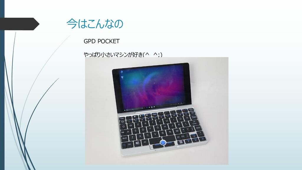 今はこんなの GPD POCKET やっぱり⼩さいマシンが好き(^_^;)