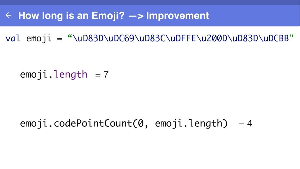 How long is an Emoji? —> Improvement emoji.leng...