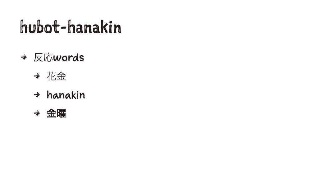 hubot-hanakin 4 Ԡwords 4 Ֆۚ 4 hanakin 4 ༵ۚ