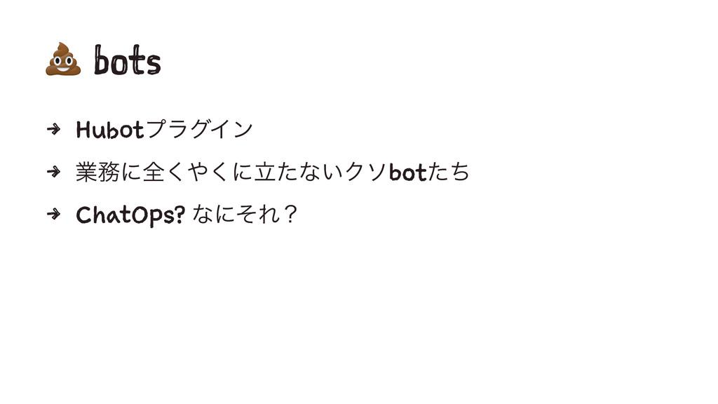 ! bots 4 HubotϓϥάΠϯ 4 ۀʹશ͘͘ʹཱͨͳ͍Ϋιbotͨͪ 4 Cha...