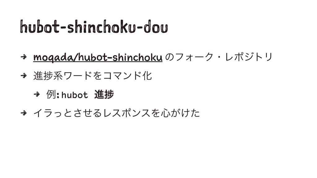 hubot-shinchoku-dou 4 moqada/hubot-shinchoku ͷϑ...