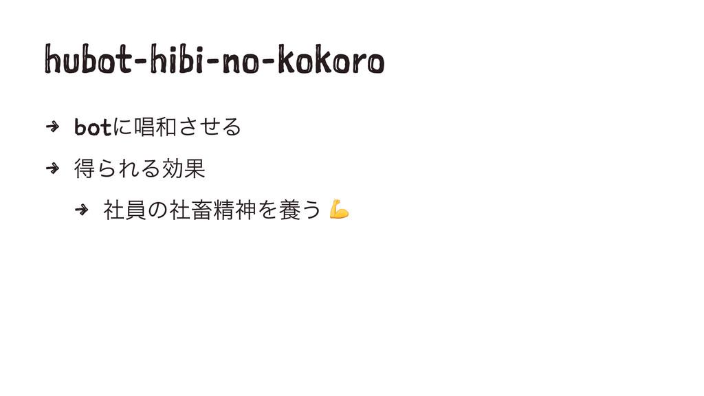 hubot-hibi-no-kokoro 4 botʹএͤ͞Δ 4 ಘΒΕΔޮՌ 4 ࣾһͷ...