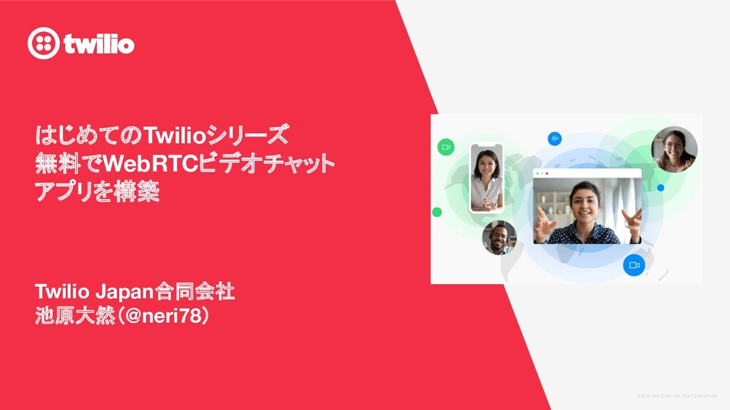© 2020 TWILIO INC. ALL RIGHTS RESERVED. はじめてのTw...