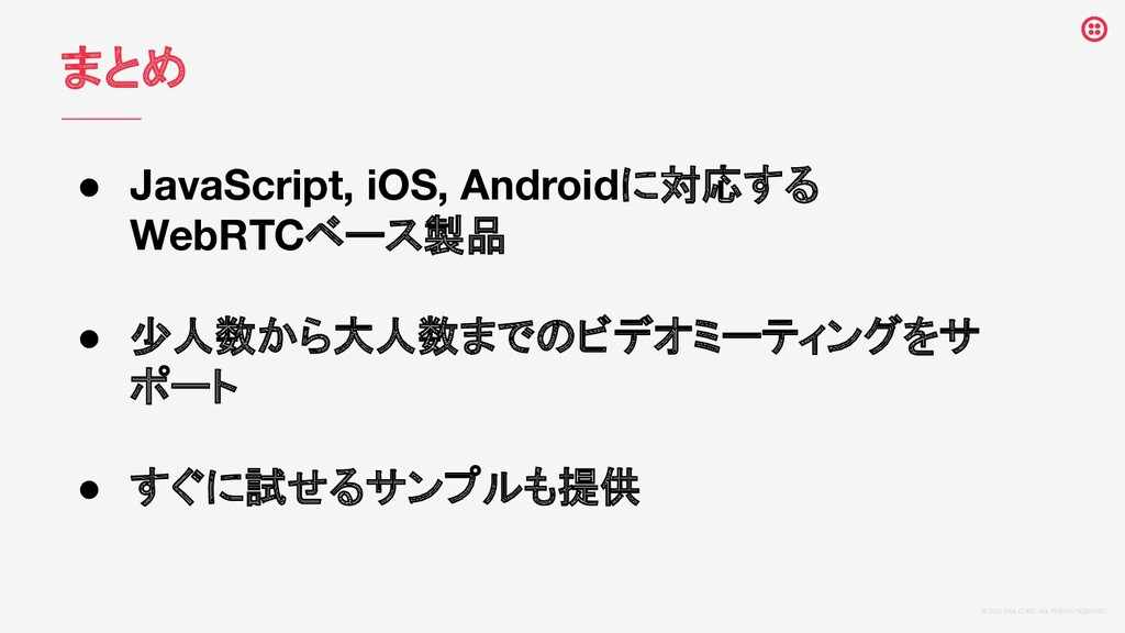 © 2020 TWILIO INC. ALL RIGHTS RESERVED. まとめ ● ...