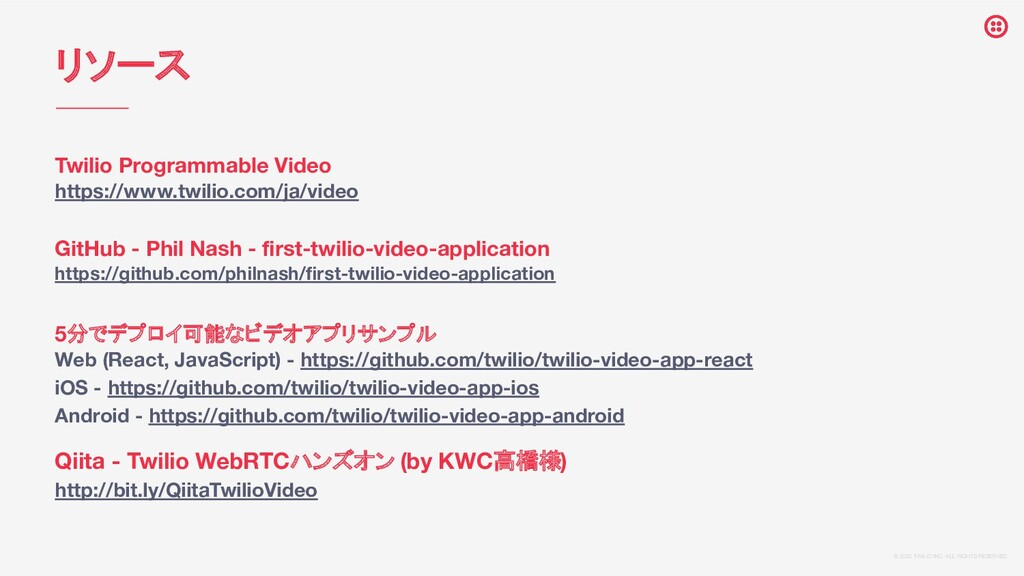 © 2020 TWILIO INC. ALL RIGHTS RESERVED. リソース Tw...