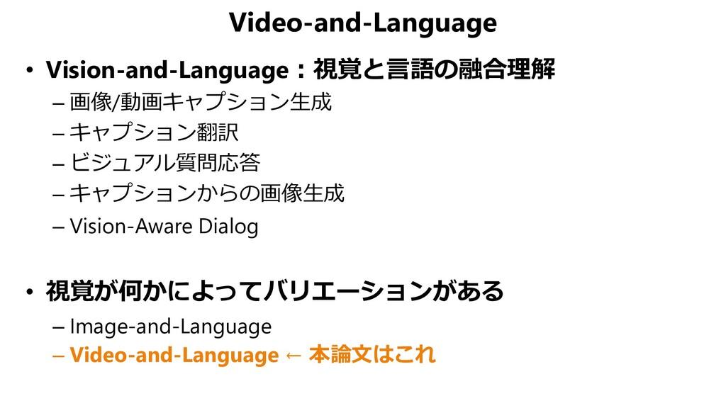 Video-and-Language • Vision-and-Language:視覚と言語の...