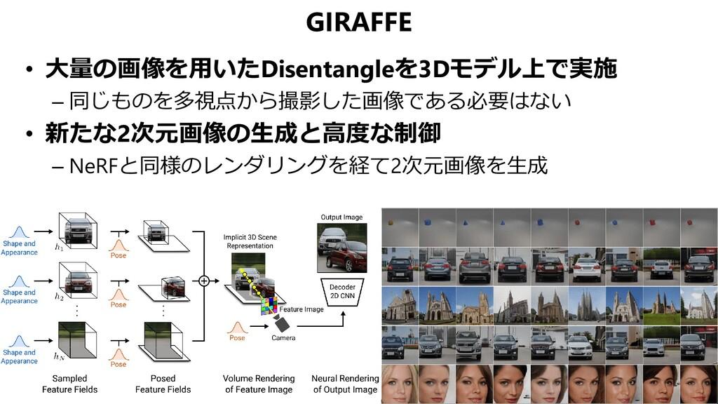 GIRAFFE • 大量の画像を用いたDisentangleを3Dモデル上で実施 – 同じもの...