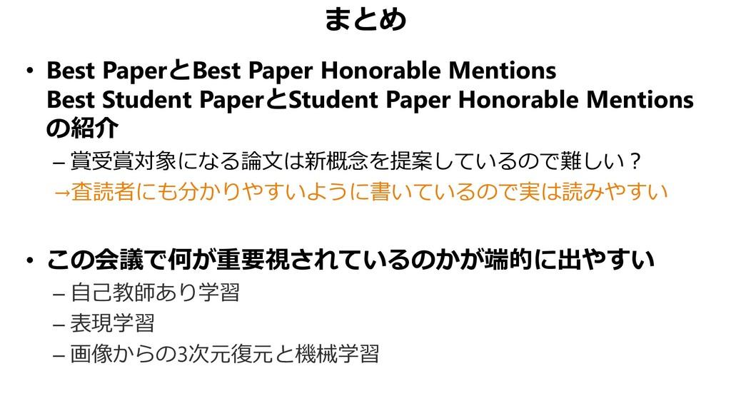 まとめ • Best PaperとBest Paper Honorable Mentions ...