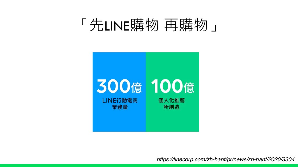 「先LINE購物 再購物」 https://linecorp.com/zh-hant/pr/n...