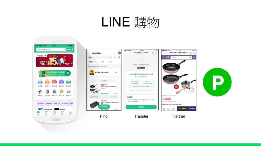 Find Transfer Partner LINE 購物