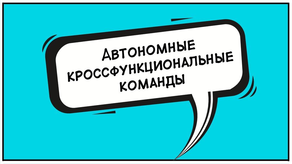Автономные кроссфункциональные команды
