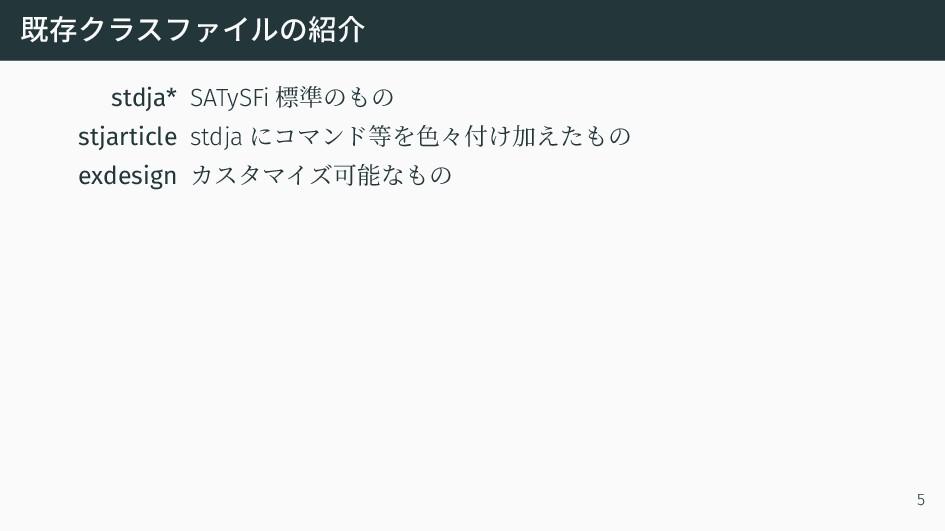 既存クラスファイルの紹介 stdja* SATySFi 標準のもの stjarticle st...